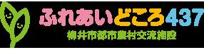 ふれあいどころ437 | 柳井市都市農村交流施設