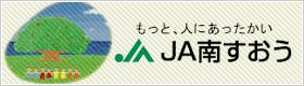 JA南すおうホームページ