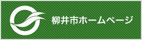 柳井市ホームページ